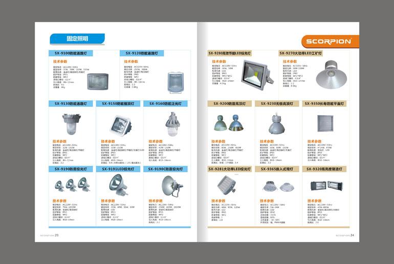 视觉联盟——东莞画册设计印刷领先品牌