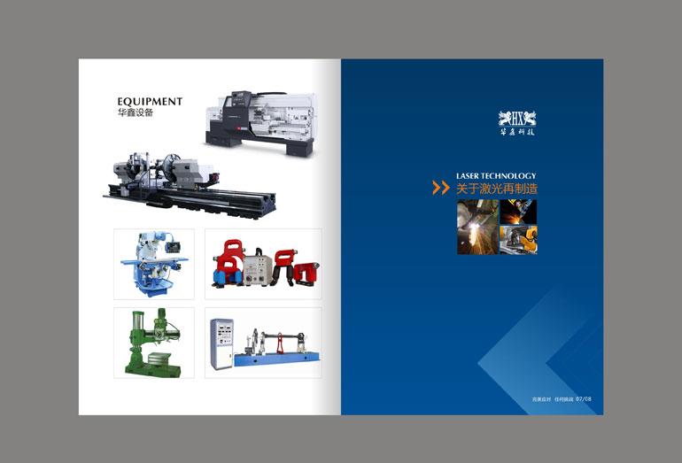 科技公司企业形象设计